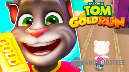 Говорящий Том: бег за золотом